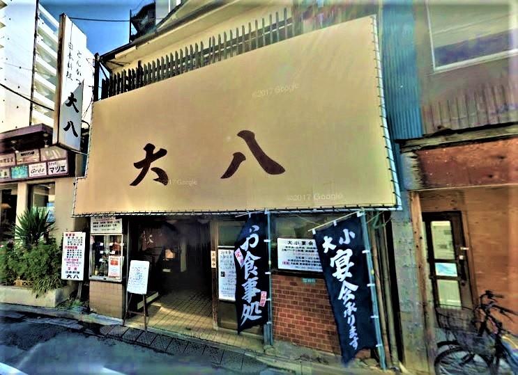 「とんかつ 大八(東京都荒川区南千住1-15-13)」の画像検索結果